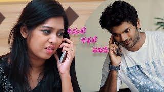 Kanule Kadhale Telipey - Latest Telugu Short Film 2018    Directed by Sriharsha Dittakavi
