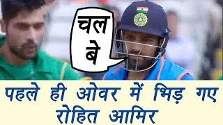Champions Trophy 2017: Rohit Sharma fights with Mohammed Aamir in first over | वनइंडिया हिंदी