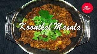 KOONTHAL  MASALA- Kerala Recipe in Malayalam | Nithu's Kitchen -Squid  Masala Kerala Style