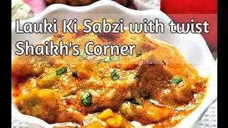 Lauki ki Sabzi Recipe   Loki With Twist   Shaikh