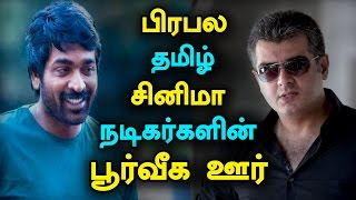 South Indian Cinema and Famous Tamil Actors Native Place #southcinema