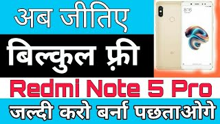 Redmi Note 5 Pro Specs Review and Giveaway!