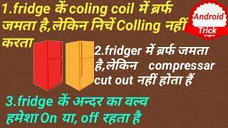 fridge के 3 problem andsolution !! fridge colling probalm and solution hindi