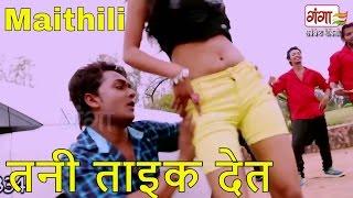 Madhav Rai Hits | तनी ताइक देत   | Maithili Hit Songs 2016 |