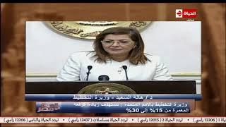 الحياة في مصر | وزيرة التخطيط بالأمم المتحدة: نستهدف زيادة الرقعة المعمرة من 15% إلى 30%