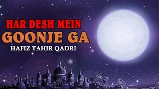 Har Desh Mein Goonje Ga__ Naat(Qawwali)__ Hafiz Tahir Qadri__ Naats Islamic
