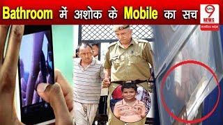 Ryan Murder Case: Toilet में Praduman के घुसते ही Mobile पर ये घिनौना काम कर रहा था आरोपी अशोक