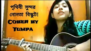 | Prithibi Sundor | Cover by TumpA khan |