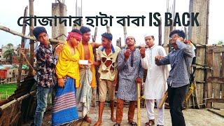 The beshorma polapan | রোজাদার, হাটা বাবা is Back | Bnagla new funny video | না দেখলে মিস করবেন | 😂