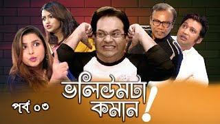Volumeta Koman | ভলিউমটা কমান | Episode 03 | Mir Sabbir | Jenny | Fazlur Rahman Babu | Nowsheen