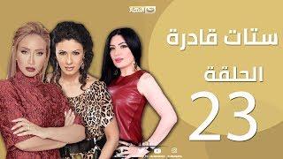 Episode 23 - Setat Adra Series | الحلقة الثالثة و العشرون 23-  مسلسل ستات قادرة