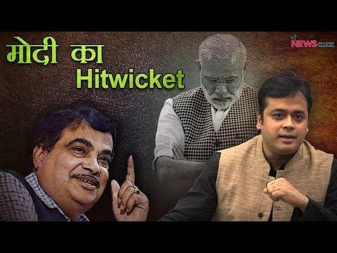 मोदी का Hit wicket गडकरी की सीधी चुनौती