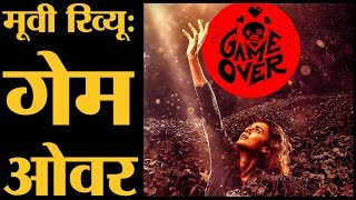 Game Over Review in Hindi   Taapsee Pannu   Ashwin Saravanan   Anurag Kashyap   lallantop review