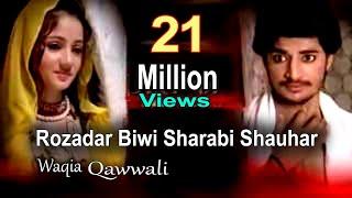 रोज़ादार बीवी शराबी शोहर || Rozadar Biwi Sharabi Shauhar || Anwar Sabri Qawwal || Ramzan Hits