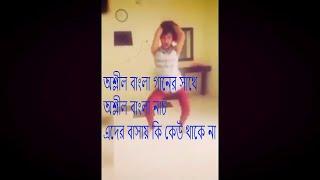 দেখুন অশ্লীল গান এর সাথে মেয়েটির কি অশ্লীল নাচ | মরিচ ঝাল | Viral Bangla New Song | Moris Jhal |2017