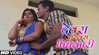 DEVRA TURLAS PICHKARI ||Latest Bhojpuri HOLI Hot VIDEO Song 2017| PATANJALI KE RANG - JAY YADAV BABU