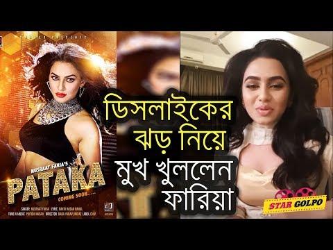 Xxx Mp4 কড়া জবাব দিলেন ফারিয়া পাটাকা গানের সমালোচনা নিয়ে Controversial Bangla Song Pataka Nusrat Faria 3gp Sex
