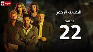 مسلسل الكبريت الأحمر | الحلقة الثانية والعشرون | (The Red Sulfur Series (EP22