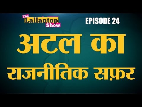 Xxx Mp4 Atal Bihari Atal Politcal Kisse Lallantop Show 16 Aug 3gp Sex