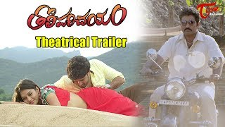Tholi Parichayam Movie Theatrical Trailer | Rajiv Kanakala, Venky, Lasya