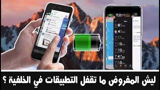 حل مشكلة البطارية و ليش المفروض ما تقفل البرامج على الايفون !؟