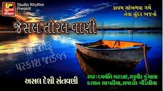 Best Popular Bhajan Jesal Toral Vani Part - 1