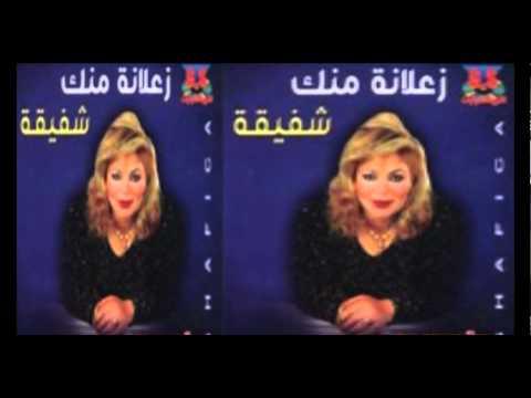 Shafi2a Garabt El 7ob Mara شفيقة جربت الحب مره