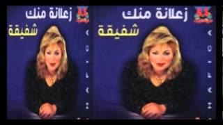 Shafi2a - Garabt El 7ob Mara / شفيقة - جربت الحب مره