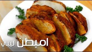 بطاطس مبطنة بالكفتة [ امبطن ليبي ] Stuffed Beef Potatoes