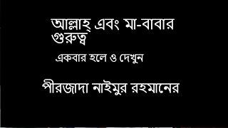 আল্লাহ্ এবং মা-বাবার গুরুত্ব  | Pirjada Naimur Rahaman r owaz about Allah and Mababar gorotto