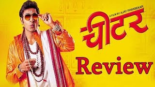 Cheater | Full Marathi Movie Review | Vaibbhav Tatwawadi, Pooja Sawant, Hrishikesh Joshi | 2016