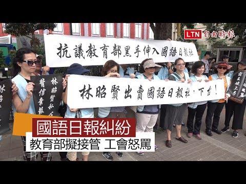 國語日報工會抗議 董事會擬告教育部和林昭賢
