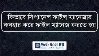 cPanel File Manager Basic Bangla Tutorial | Web Host BD | Bangla Tutorial