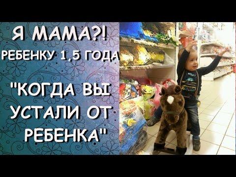 когда устаешь от детей Козульского сельского поселения
