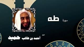 القران الكريم كاملا بصوت الشيخ احمد بن طالب حميد | سورة طه