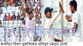 জ্বলে উঠেছেন মুস্তাফিজ! করছেন শুধু অগ্নিঝরা বোলিং || mustafizur rahman test series wicket 2017