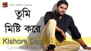 Tumi Misti Kore    by Kishore Das   New Bangla Song 2017   Lyrical Video   ☢☢ Official ☢☢