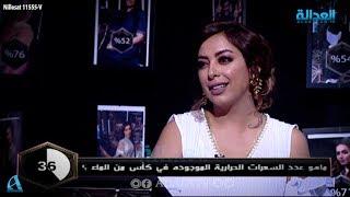 حلقة برنامج ذا كويز مع الفنانة ريم ارحمه تقديم الاعلامي صالح الراشد - 24 رمضان