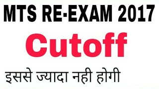 Ssc Multi-tasking Re-exam expected Cutoff For all region ll mts 2017