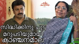Kanchanamala's Strong Reply To Actor Siddique