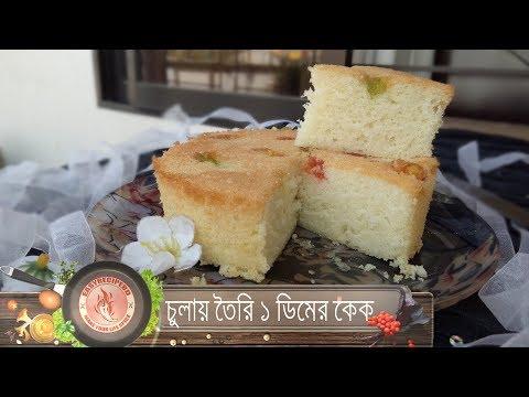 মাত্র ১ টা ডিম দিয়ে চুলায় তৈরি কেক // 1 egg cake recipe