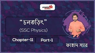 Current Electricity Part 1| চলতড়িৎ | SSC physics Chapter 11 | Basic Theory