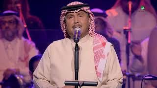 Mohammed Abdo ... Ekht Elnahar - february kuwait 2017 | محمد عبده ... اخت النهار - فبراير الكويت