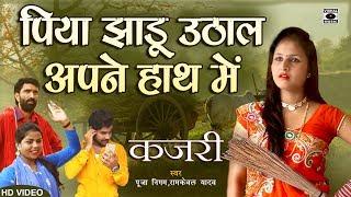 KAJARI - पिया झाडू उठाल हाथ में - Rain Song -  Bhojpuri Video Song 2017.
