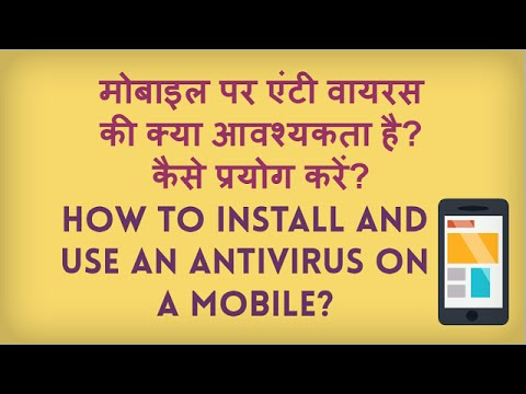 Xxx Mp4 AntiVirus On Mobile How To Install And Use Antivirus On Mobile Hindi Video 3gp Sex