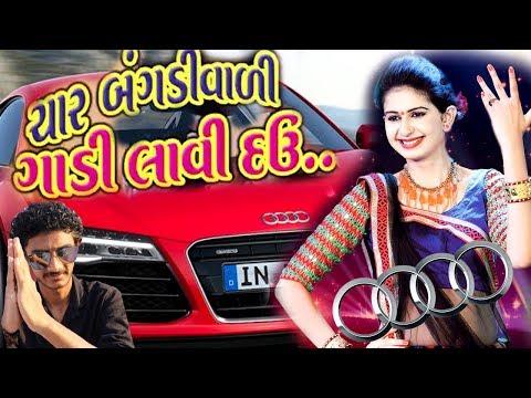 Char Char Bangadi Vadi Audi Funny Gujarati | Pagal Gujju