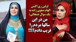 واکنش تُند الهام صفویزاده به سواستفاده مسیح علینژاد از مهمترین تصمیم زندگیش: از آب گل آلود ماهی نگیر