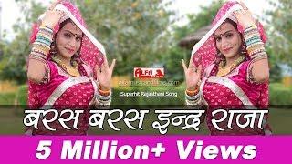 Baras Baras Inder Raja Video Song | Rajasthani Songs | Alfa Musci & Films