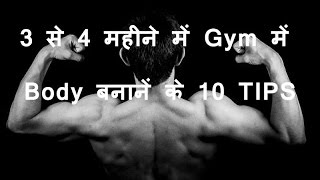 10 important bodybuilding tips in hindi