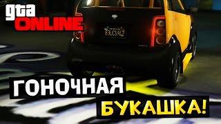 GTA 5 Online (PC) #11 - Гоночная букашка!